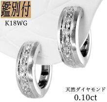 【鑑別付】K18WG天然ダイヤモンド0.10ctIクラス18金ホワイトゴールド中折れピアス