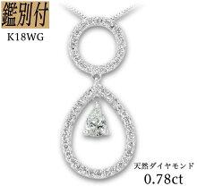 【鑑別付】K18WG天然ペアシェイプダイヤモンド0.28ctラウンドダイヤ0.50ct計0.78ctSI-Iクラス18金ホワイトゴールドペンダントトップ