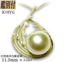 【鑑別付】K18YG天然南洋白蝶真珠11.3mmダイヤモンド0.03ctゴールデンパール艶消し18金イエローゴールドペンダント