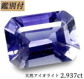 【鑑別付】天然アイオライト 2.937ct ルース 原石【加工承ります】