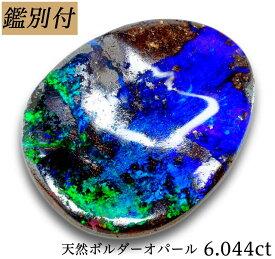 【鑑別付】天然ボルダーオパール 6.044ct オーストラリア産 オパール ルース 原石【加工承ります】