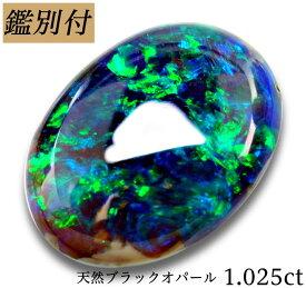 【鑑別付】天然ブラックオパール 1.025ct オーストラリア産 オパール ルース 原石【加工承ります】