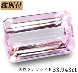 【鑑別付】天然クンツァイト 33.943ct スポジュメン ルース 原石【加工承ります】