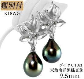 【鑑別付】K18WG 天然南洋黒蝶真珠 9.5mm ダイヤモンド 0.10ct 18金ホワイトゴールド フラワー パール ピアス レディース