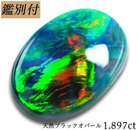 【鑑別付】天然ブラックオパール 1.897ct オーストラリア産 オパール ルース 原石【加工承ります】