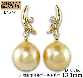 【鑑別付】K18YG 天然南洋白蝶ゴールド真珠 13.1mm ダイヤモンド 0.18ct パール 18金イエローゴールド ピアス レディース