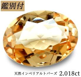【鑑別付】天然インぺリアルトパーズ 2.018ct トパーズ ルース 原石【加工承ります】