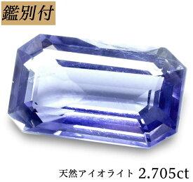 【鑑別付】天然アイオライト 2.705ct ルース 原石【加工承ります】