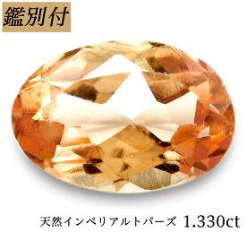 【鑑別付】天然インペリアルトパーズ 1.330ct トパーズ ルース 原石【加工承ります】