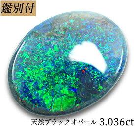 【鑑別付】天然ブラックオパール 3.036ct オーストラリア産 オパール ルース 原石【加工承ります】