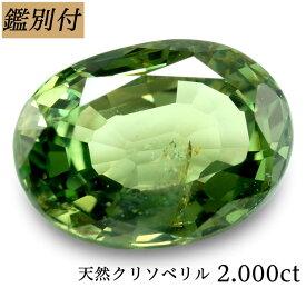 【鑑別付】天然クリソベリル 2.000ct ルース 原石【加工承ります】