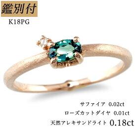 【鑑別付】K18PG 天然アレキサンドライト 0.18ct ダイヤモンド 0.01ct サファイア 0.02ct 7-15号 18金ピンクゴールド 艶消し加工 リング 指輪 レディース