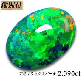 【鑑別付】天然ブラックオパール 2.090ct オーストラリア産 オパール ルース 原石【加工承ります】