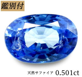 【鑑別付】天然サファイア 0.501ct スリランカ産 ルース 原石【加工承ります】