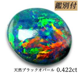 【鑑別付】天然ブラックオパール 0.422ct オーストラリア産 オパール ルース 原石【直輸入】