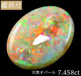 【鑑別付】天然オパール 7.458ct オーストラリア産 ホワイト オパール ルース 原石【加工承ります】