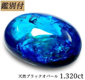 【鑑別付】天然ブラックオパール 1.320ct オーストラリア産 オパール ルース 原石【加工承ります】