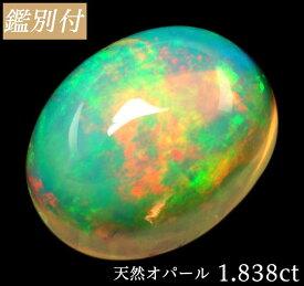 【鑑別付】天然オパール 1.838ct オーストラリア産 ホワイトオパール ルース 原石【加工承ります】