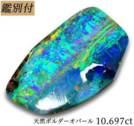 【鑑別付】天然ボルダーオパール 10.697ct オーストラリア産 母岩 オパール ルース 原石【加工承ります】