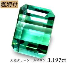 【鑑別付】天然グリーントルマリン3.197ctトルマリンルース原石【加工承ります】