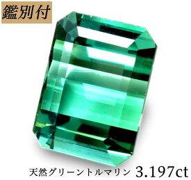 【鑑別付】天然グリーントルマリン 3.197ct トルマリン ルース 原石【加工承ります】