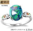 【鑑別付】K18WG 天然ブラックオパール 1.51ct ダイヤモンド サファイア ガーネット 18金ホワイトゴールド 6号-18号 …