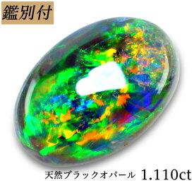 【鑑別付】天然ブラックオパール 1.110ct オーストラリア産 オパール ルース 原石【直輸入】