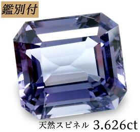 【鑑別付】天然スピネル 3.626ct バイオレット ルース 原石【加工承ります】