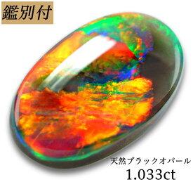 【鑑別付】天然ブラックオパール 1.033ct オーストラリア産 オパール ルース 原石【直輸入】