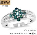【鑑別付】Pt950 天然アレキサンドライト 0.40ct ブラジル産 ダイヤモンド 0.35ct 12-20号 プラチナ アレキ 指輪 レデ…