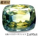 【鑑別付】天然バイカラーサファイア 2.695ct サファイヤ コランダム ルース 原石【加工承ります】