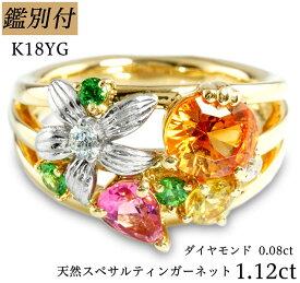 【鑑別付】K18YG/WG 天然スペサルティンガーネット デマントイドガーネット ピンクトルマリン イエローサファイア ダイヤモンド 10-1号 18金イエローゴールド フラワー 18K リング 指輪 レディース