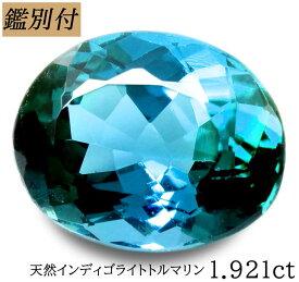 【鑑別付】天然インディゴライトトルマリン 1.921ct ブラジル産 ブルー トルマリン ルース 原石【加工承ります】