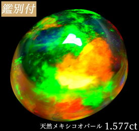 【鑑別付】天然メキシコオパール 1.577ct メキシコ産 オパール ルース 原石【加工承ります】