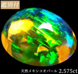 【鑑別付】天然 メキシコオパール 2.575ct メキシコ産 ファイヤー オパール ルース 原石 宝石 裸石 ナチュラルストーン ジェムストーン【加工承ります】