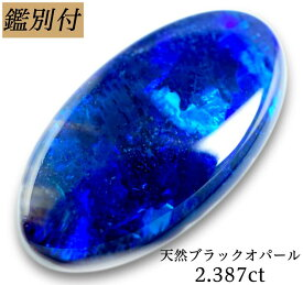 【鑑別付】天然 ブラックオパール 2.387ct オーストラリア産 ルース 原石 宝石 裸石 ナチュラルストーン ジェムストーン【加工承ります】