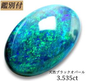 【鑑別付】天然 ブラックオパール 3.535ct オーストラリア産 ルース 原石 宝石 裸石 ナチュラルストーン ジェムストーン【加工承ります】
