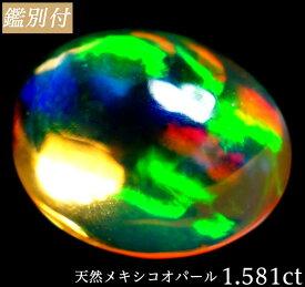 【鑑別付】天然 メキシコオパール 1.581ct メキシコ産 ファイヤー オパール ルース 原石 宝石 裸石 ナチュラルストーン ジェムストーン【加工承ります】