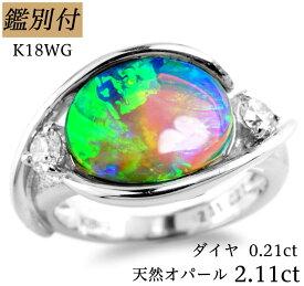 【鑑別付】K18WG 天然 オパール 2.11ct ダイヤモンド 0.21ct 8-18号 18金ホワイトゴールド オーストラリア産 ホワイトオパール 18金/18K リング 指輪 レディース