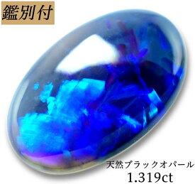 【鑑別付】天然 ブラックオパール 1.319ct オーストラリア産 ルース 原石 宝石 裸石 ナチュラルストーン ジェムストーン【加工承ります】
