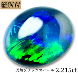 【鑑別付】天然 ブラックオパール 2.215ct オーストラリア産 ルース 原石 宝石 裸石 ナチュラルストーン ジェムストーン【加工承ります】