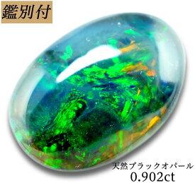 【鑑別付】天然 ブラックオパール 0.902ct オーストラリア産 ルース 原石 宝石 裸石 ナチュラルストーン ジェムストーン【加工承ります】