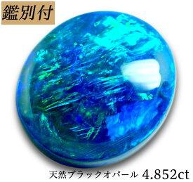 【鑑別付】天然 ブラックオパール 4.852ct オーストラリア産 ルース 原石 宝石 裸石 ナチュラルストーン ジェムストーン【加工承ります】
