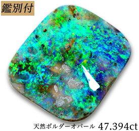 【鑑別付】天然 ボルダーオパール 47.394ct オーストラリア産 ルース 原石 宝石 裸石 ナチュラルストーン ジェムストーン【加工承ります】