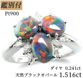 【鑑別付】Pt900 天然 ブラックオパール 1.516ct ダイヤモンド 0.241ct 8-18号 プラチナ オーストラリア産 ブラック オパール プラチナ900 リング 指輪 レディース