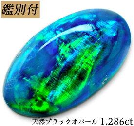 【鑑別付】天然 ブラックオパール 1.286ct オーストラリア産 ルース 原石 宝石 裸石 ナチュラルストーン ジェムストーン【加工承ります】