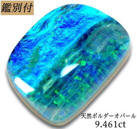 【鑑別付】天然 ボルダーオパール 9.461ct オーストラリア産 ルース 原石 宝石 裸石 ナチュラルストーン ジェムストーン【加工承ります】