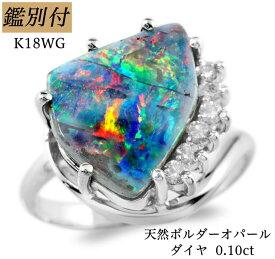 【鑑別付】K18WG 天然 ボルダーオパール ダイヤモンド 8-18号 18金 ホワイトゴールド オーストラリア産 ボルダー オパール 18K リング 指輪 レディース