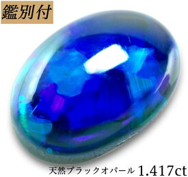 【鑑別付】天然 ブラックオパール 1.417ct オーストラリア産 ルース 原石 宝石 裸石 ナチュラルストーン ジェムストーン【加工承ります】