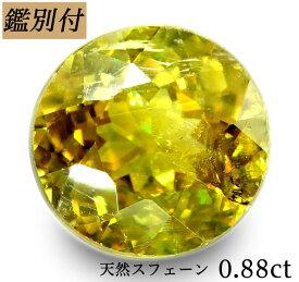 【鑑別付】天然 スフェーン 0.88ct ルース 原石 宝石 裸石 ナチュラルストーン ジェムストーン【加工承ります】